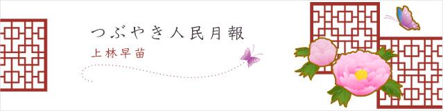 上林早苗の「つぶやき人民月報」