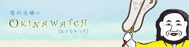 若月元樹の「OKINAWATCH(おきなわっち)」